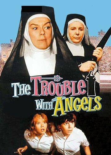Неприятности с ангелами
