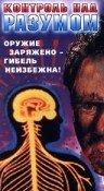 Контроль над разумом (1990)