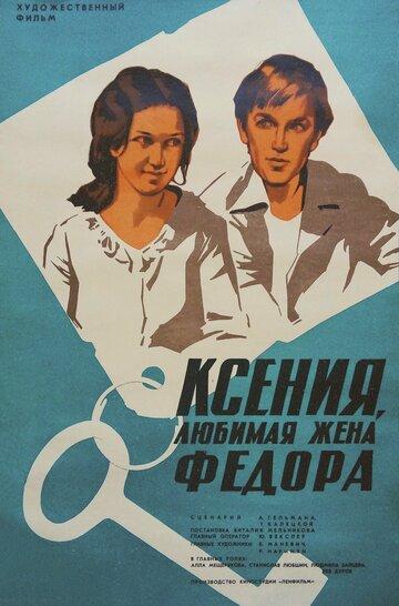 Ксения, любимая жена Федора (1974) полный фильм онлайн