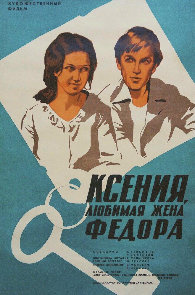 Фильмы Ксения, любимая жена Федора смотреть онлайн