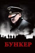 Фильм Бункер 2004  смотреть онлайн бесплатно в хорошем качестве