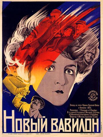 Новый Вавилон (1929) полный фильм