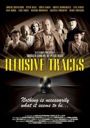 Иллюзорные пути (2003)