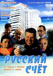 Смотреть онлайн Русский счет