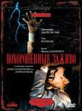Похороненные заживо (1990)