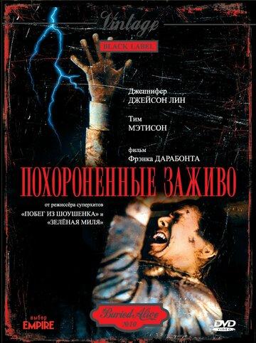 Фильм Похороненные заживо (ТВ)