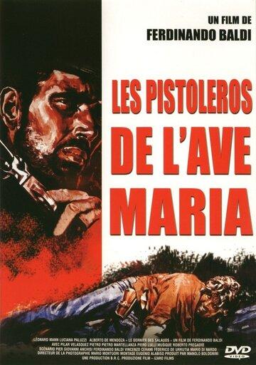 Забытый стрелок (Il pistolero dell'Ave Maria)