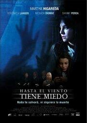 Даже ветер боится (2007)