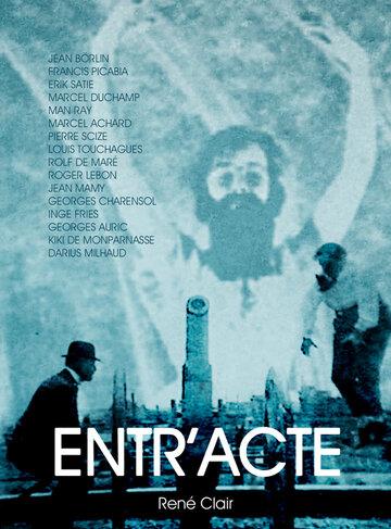 Антракт (1924) полный фильм онлайн