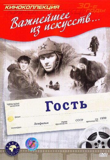 Гость (1939)