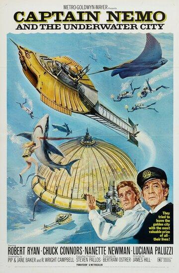 Капитан Немо и подводный город