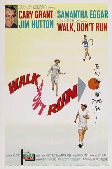 Иди, а не беги (1966) полный фильм