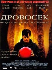Дровосек (2004)