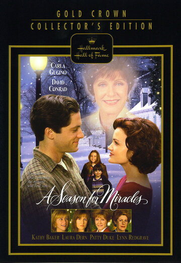 ����� ����� (A Season for Miracles)