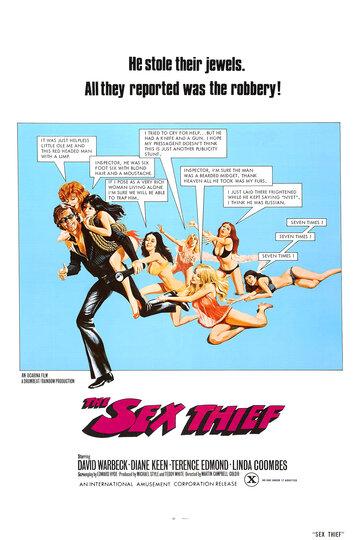 Сексуальный вор (1973)