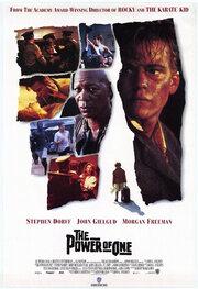 Сила личности (1992)