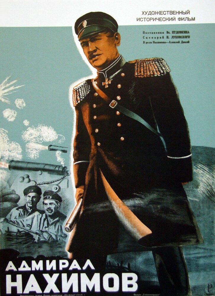 Посте Адмирал Нахимов смотреть онлайн
