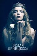 Белая принцесса (сериал)