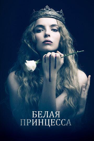 Белая принцесса (мини-сериал) The White Princess