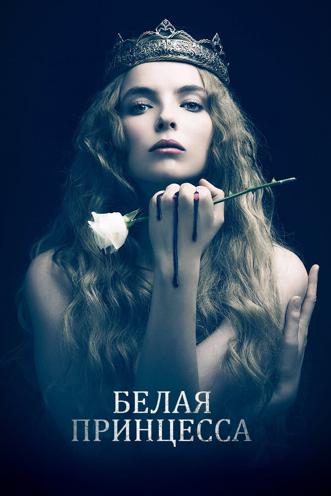 Белая принцесса (2017)
