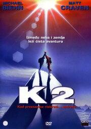 К2: Предельная высота (1991)