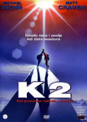 К2: Предельная высота 1991