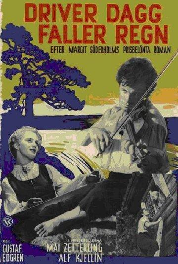 Дождь после росы (1946)