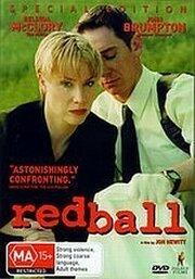 Красный мяч (1999)