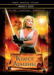 Квест Арианы (2002)