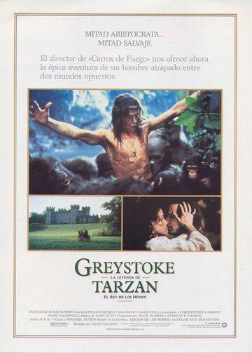 Фильм Грейстоук: Легенда о Тарзане, повелителе обезьян
