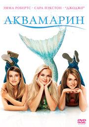 Смотреть онлайн Аквамарин