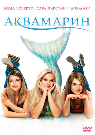 Аквамарин (Aquamarine)
