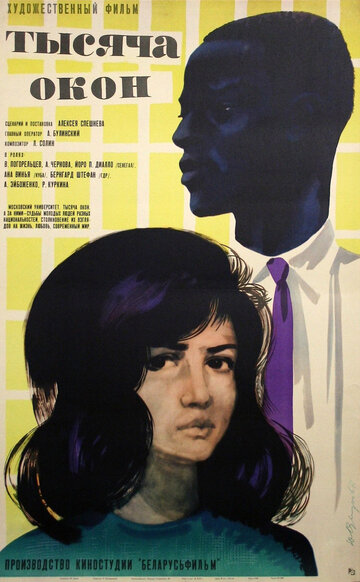Тысяча окон (1968)