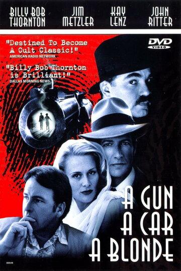 Пушка, тачка, блондинка (1997)