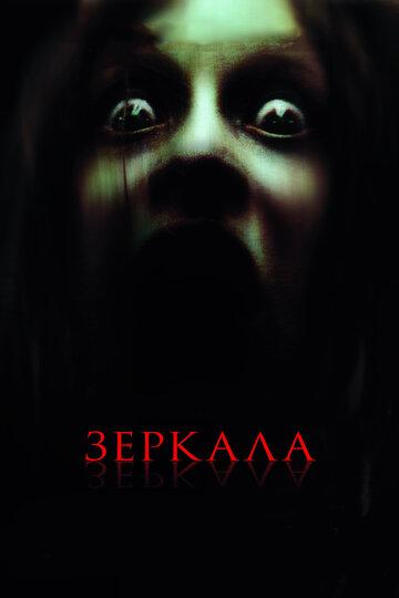 Зеркала 2008 классный фильм ужасов смотреть онлайн в хорошем качестве