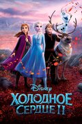 Холодное сердце 2 (Frozen II)