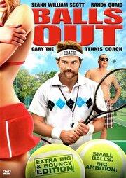 Гари, тренер по теннису (2009)