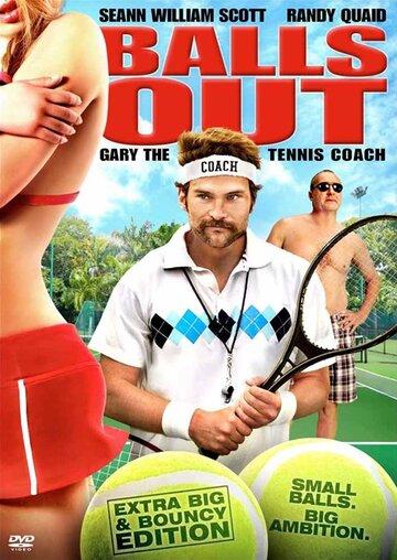 Гари, тренер по теннису (видео)
