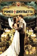 Ромео + Джульетта смотреть фильм онлай в хорошем качестве