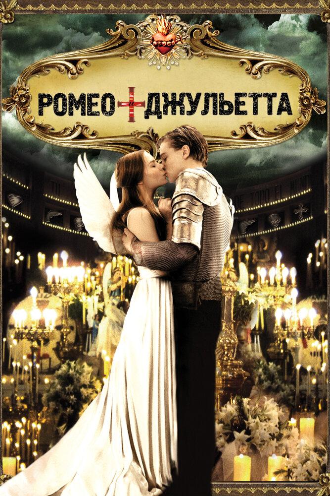 скачать ромео и джульетта фильм