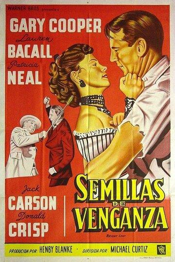 Яркий лист (1950)