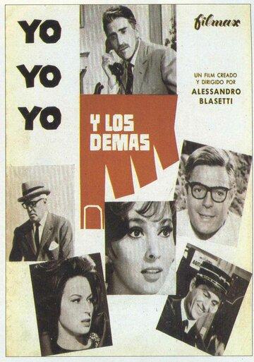 Я, я, я и другие (1965)