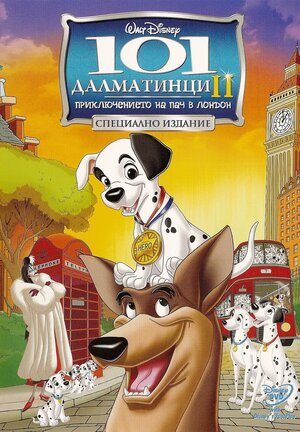 101 далматинец 2:  Приключения Патча в Лондоне  (2003)