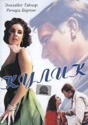 Кулик (1965)
