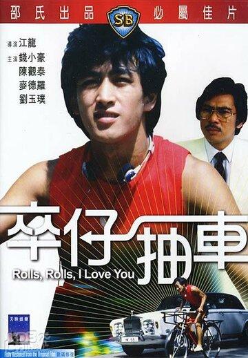 Роллс-Ройс, я люблю тебя (1982)