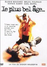 Самый прекрасный возраст (1995)