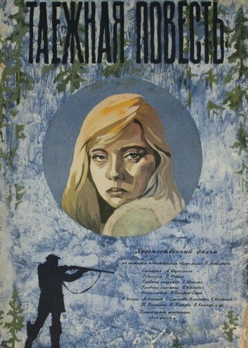 Таежная повесть (1979)