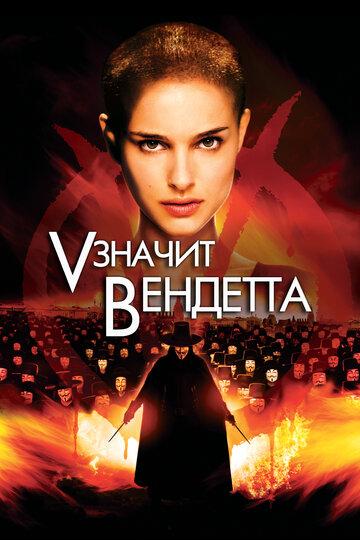 Натали Портман Засветила Грудь – «V» Значит Вендетта (2006)