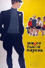 Живет такой парень (1964)