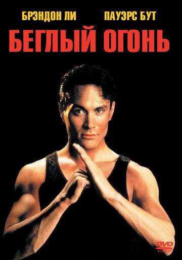 Беглый огонь (1992)
